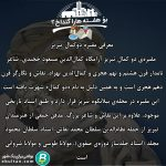 معرفی مقبره ی دوکمال تبریز