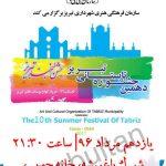 گزارش تصویری از جشن لبخند پارک بانوی مهر