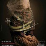 گزارش تصویری نمایش پاشا