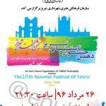 گزارش تصویری از جشن لبخند پارک میثاق تبریز