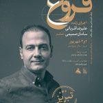 کنسرت علیرضا قربانی در تبریز
