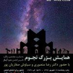 همایش بزرگ نجوم در تبریز به مناسبت دوازدهمین سالگرد تاسیس انجمن نجوم آیاز