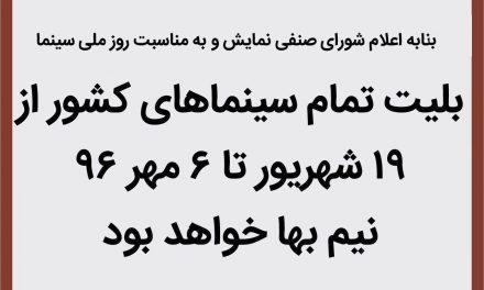 اطلاعیه مهم سینما های تبریز