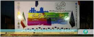 جشن لبخند تبریز در موزه قاجار 13