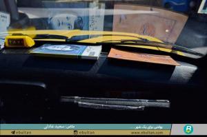 تاکسی کتابخانه ای تبریز 2